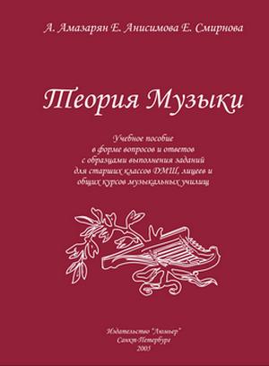 Учебник Теория Музыки